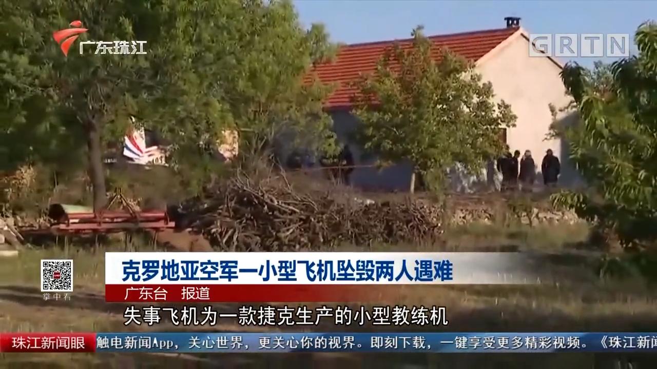 克羅地亞空軍一小型飛機墜毀兩人遇難