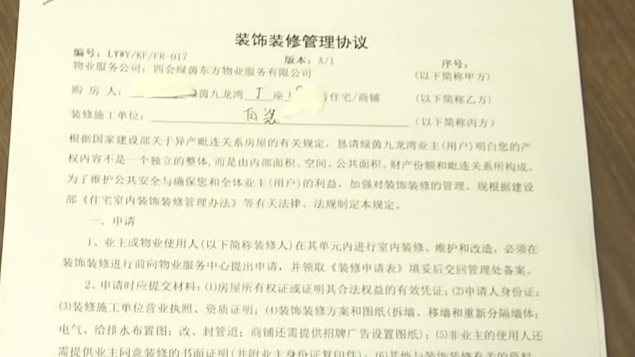 """肇庆四会:装修验收要求多 业主称被""""鸡蛋里挑骨头"""""""