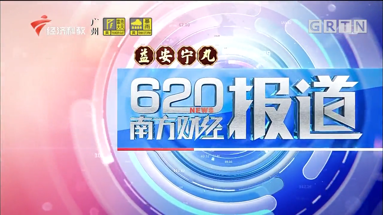 """[HD][2020-06-09]南方财经报道:海南自贸港坚持六个""""不允许"""" 实行""""非禁即入"""""""