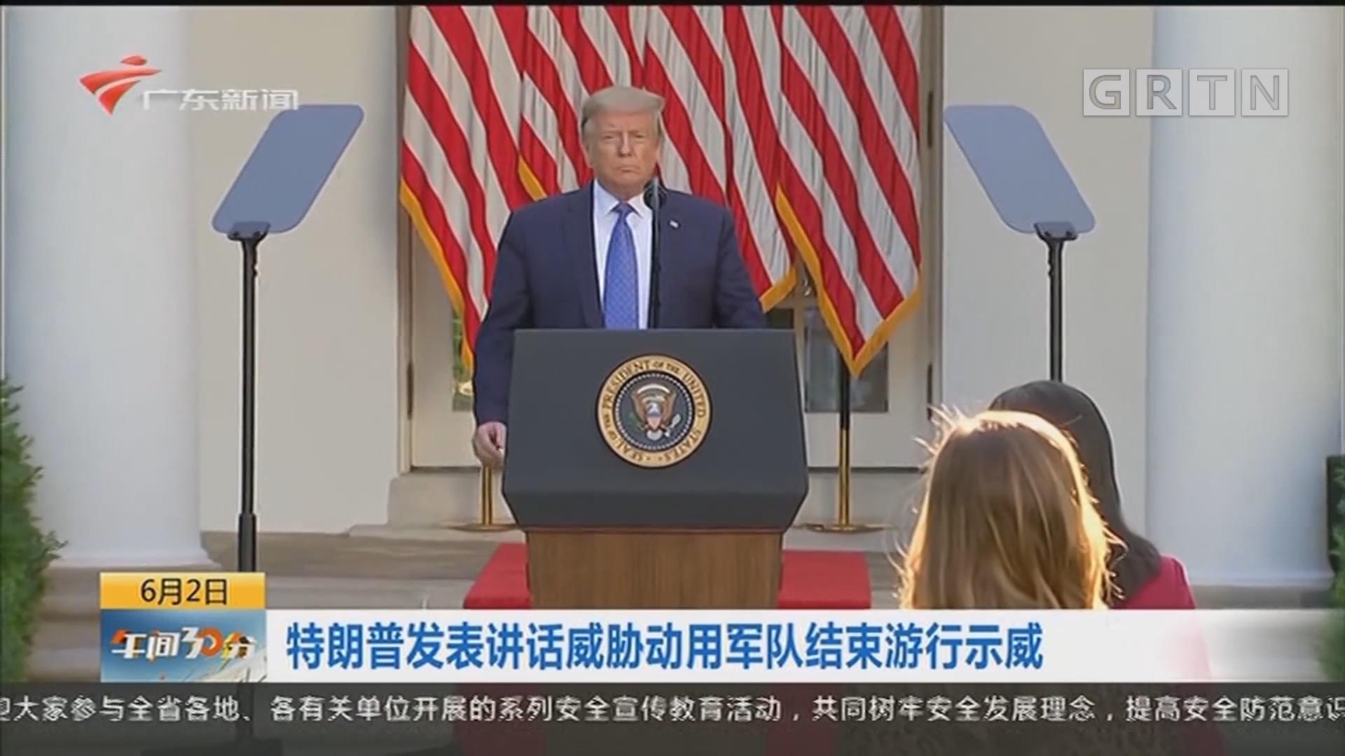 特朗普发表讲话威胁动用军队结束游行示威