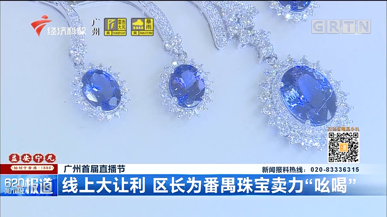 """广州首届直播节 线上大让利 区长为番禺珠宝卖力""""吆喝"""""""