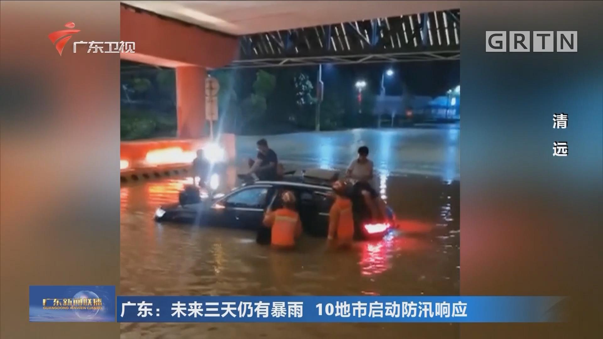 广东:未来三天仍有暴雨 10地市启动防汛响应