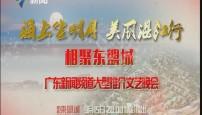 海上生明月 美丽湛江行 相聚东盟城 广东新闻频道大型推介文艺晚会