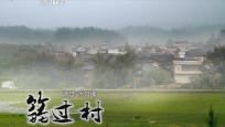 南雄水口镇篛过村