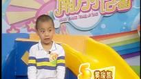 广东少儿《奇妙电视台,等你一起来》体验活动——黄俊凯
