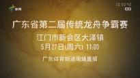 [HD][2017-05-27]广东省第二届传统龙舟争霸赛