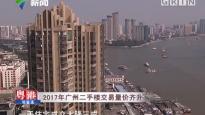 2017年广州二手楼量价齐升