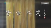 [HD][2019-02-18]文化珠江:素食之美