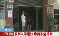 肇庆:收到入学通知 缘何不能报到