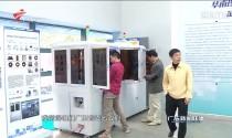 广东31项目获国家科学技术奖