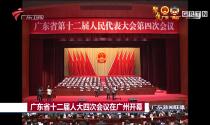 广东省十二届人大四次会议在广州开幕