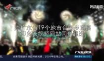 """跨年夜遇上""""电商节"""":惠农富民  收获好评"""