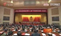 省政协十二届一次会议 举行选举大会