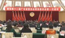 省政协召开十二届一次常委会议