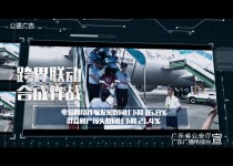 广东省反诈中心宣传片20秒