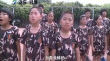 面对部队式的专业训练 孩子们表现出钢铁意志《艰辛》