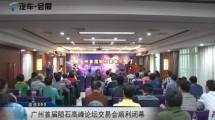彻底改变城市人的健康和休闲方式 健身社交实体平台广州开业
