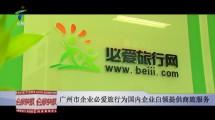 广州市企业必爱旅行为国内企业白领提供商旅服务