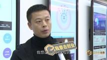 河北地质大学创新创业教育学院执行院长走进广州创之融孵化器.mp4