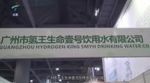 广州市氢王生命壹号饮用水应邀参加2018国际养生产业博览会