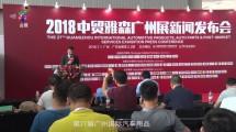 第27届中贸雅森汽车用品零配件售后服务展开幕