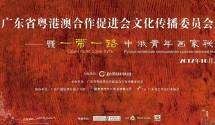 广东省粤港澳合作促进会文化传播委员会成立暨一带一路中俄青年画家联展