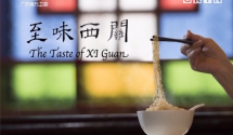 [2017-12-18]至味西关:得闲饮茶