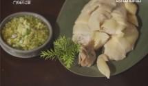 [2017-12-20]至味西关:百味鸡先