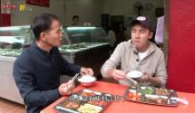 食匀全中国第10集