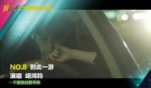 粤语歌曲排行榜2017年第51期榜单