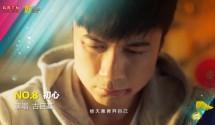 粤语歌曲排行榜2018年第1期榜单