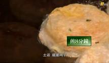 食匀全中国 第7集-洪永城带你走遍浙江