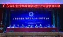 廣東省職業技術教育學會2017年度學術年會