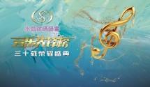 《音乐先锋榜》三十载 荣耀盛典