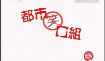 """[2018-07-02]都市笑口组:弄""""绑""""反拙"""