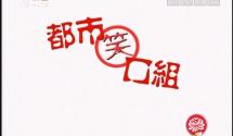 [2018-07-08]都市笑口组:假珠宝真演技