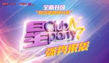 7.28《粵語歌曲排行榜》—星Club Party