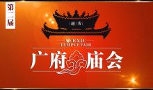 第二屆廣府廟會
