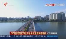 揭阳:夯实发展基础 打造粤东新的发展极