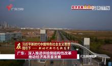 广东:深入推进供给侧结构性改革 推动经济高质量发展
