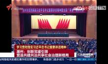 潮州:创新党建引领 营造共建共治共享社会治理新格局