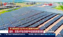 韶关:在高水平生态保护中实现高质量发展