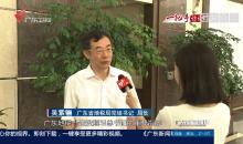 广东:深化税收改革创新 服务经济社会发展大局