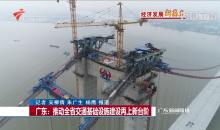 广东:推动全省交通基础设施建设再上新台阶