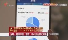 """深圳:精准举措""""助攻""""中小企业做大做强"""
