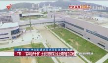 """广东:""""实体经济十条"""" 土地扶持政策为企业减负逾百亿元"""