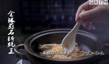 老广的味道精编版(粤语)第一集