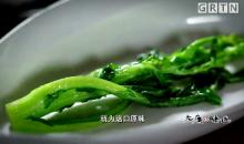 老广的味道精编版(粤语)第七集