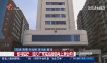 省司法厅:助力广东法治建设再上新台阶