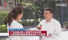 广东省退役军人事务厅正式挂牌 以高质量的服务增强退伍军人归属感